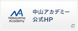 中山アカデミー公式HP