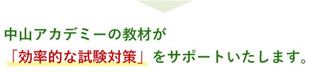 中山アカデミーの教材が「効率的な試験対策」をサポートいたします。